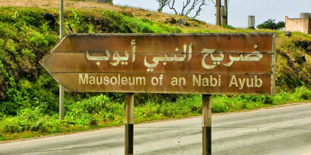 Ayub Tomb, Tomp, Attractions, Salalah, Things to do Oman